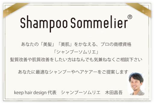 img_shampoo02
