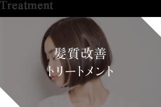 口コミで人気の自由が丘の美容室(ヘアアロン,美容院)keep hair designが提案する髪質改善トリートメント