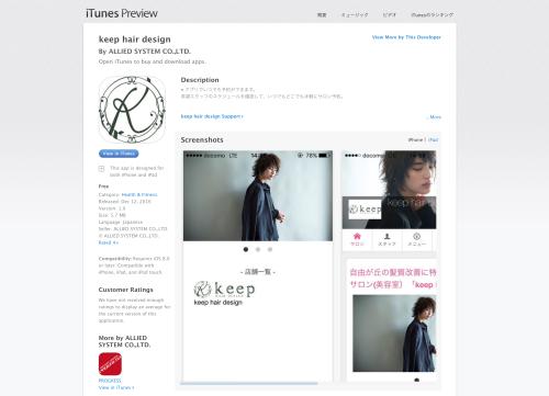keep hair design アップルアプリ