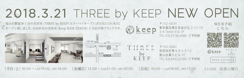 尾山台徒歩1分の美容室 THREE by KEEP  (スリーバイキープ) 2018年3月21日,NEW OPEN!! 尾山台駅徒歩1分の美容室 THREE by KEEP(スリーバイキープ)3月21日(水)NewOPEN致します。 自由が丘の美容室[Keep HAIR DESIGN]の2号店の別ブランドです