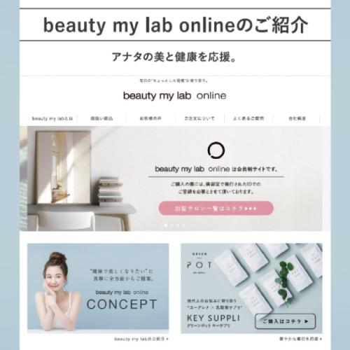 beauty My Labo オンライン