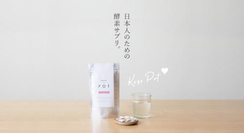 【LP】酵素ポット_1